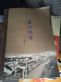 庄河记忆创刊号,2012,16开