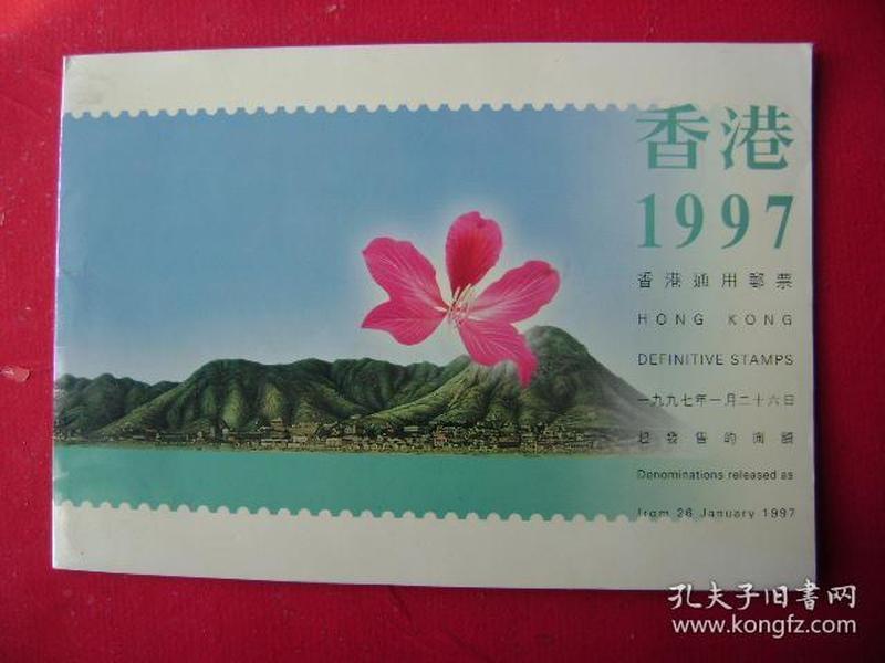 新票:2-13.香港97通用邮票一套16枚