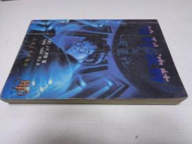 哈利波特与凤凰社-【全一册】一版一印