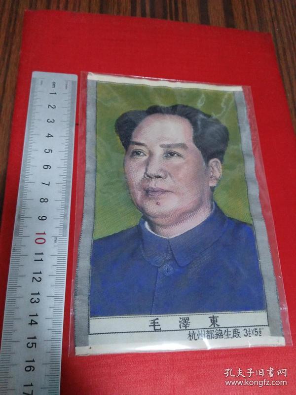 五十年代毛泽东彩色丝织像