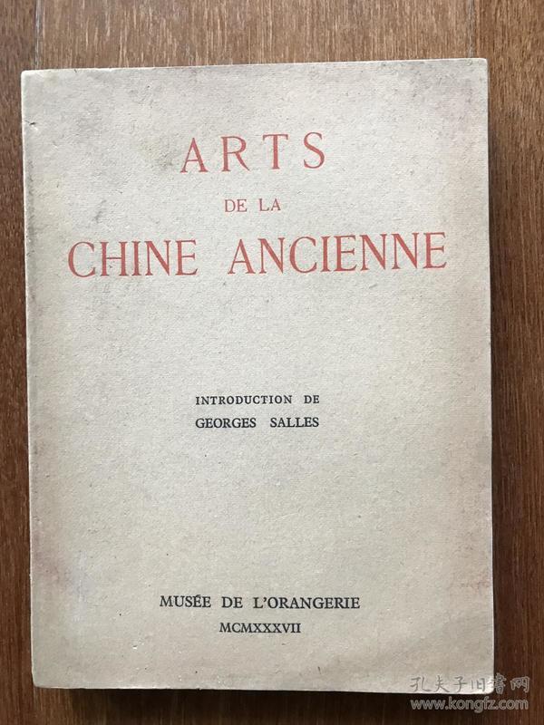 1937年 法文版《法国巴黎橘园美术馆MUSEE DE LORANGERIE藏中国古代艺术品》ARTS DE LA CHINE ANCIENNE 介绍800多件中国古代藏品