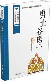 9787507838275勇士谷诺干:蒙古族英雄史诗