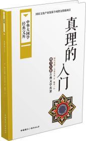 9787507838350真理的入门:维吾尔族古典文学名著