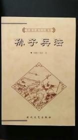 孙子兵法(中国古典文化精华)
