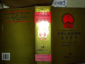 中华人民共和国法律全书.18(2003.1-4)