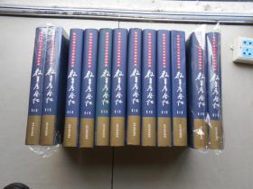 晚清中国人日本考察记集成--教育考察记(上下全二册 精装)库存书.未翻阅 发货其中一套.