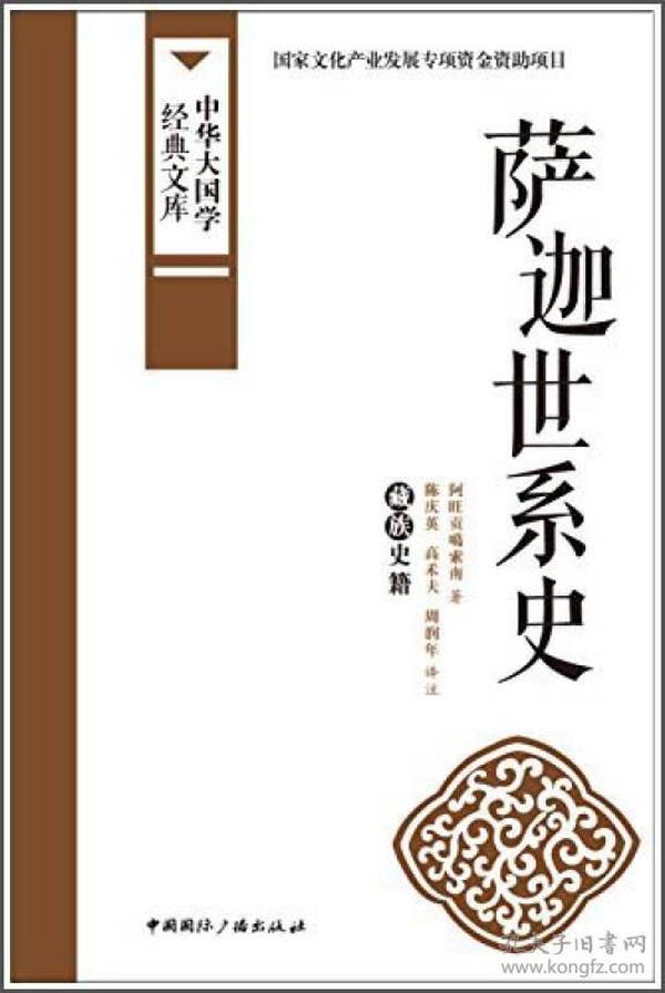 9787507838572萨迦世系史:藏族史籍