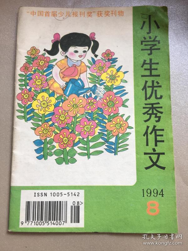 小学生优秀作文 1994年第8期