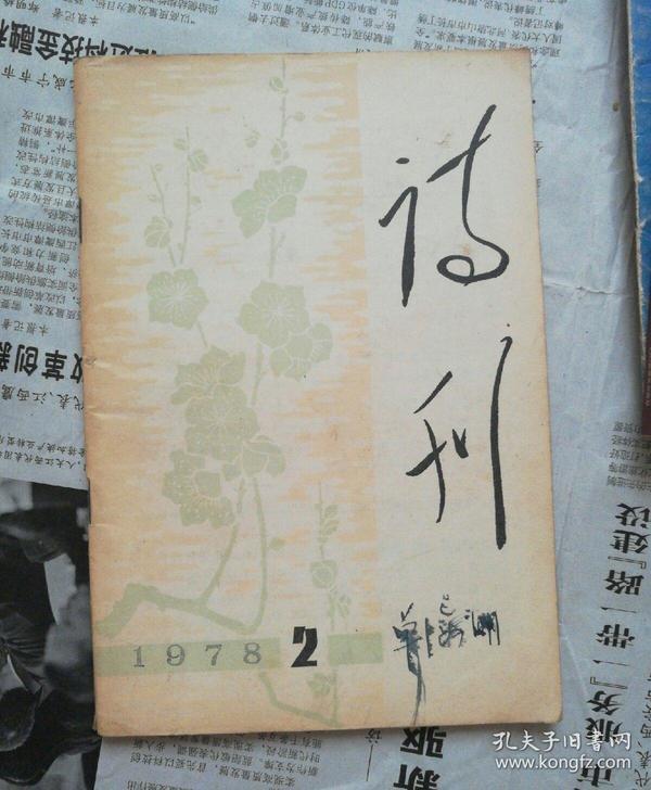 诗刊(1978/2)