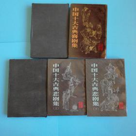 《中国古典十大喜剧集》+《中国古典十大悲剧集(上下)》三本合售1982年一版一印