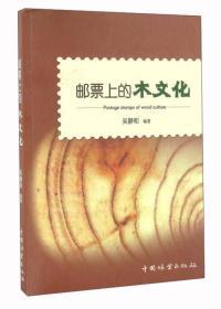 邮票上的木文化