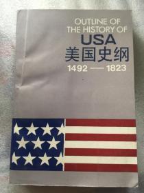 美国史纲(1492-1823)