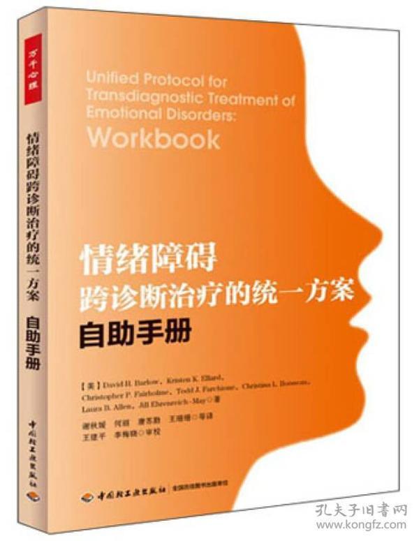 正版情绪障碍跨诊断治疗的统一方案.(全两册)