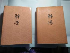 辞源  【二册。三册】 两本95品180包快递