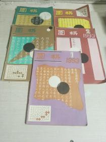 围棋.1993.1-4.9期,五本合售