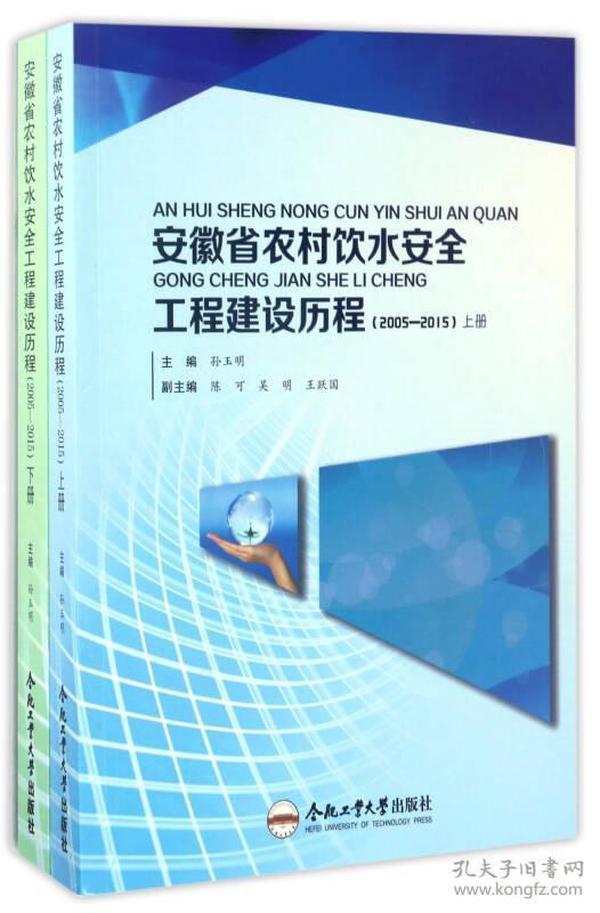 安徽省农村饮水安全工程建设历程(2005-2015)