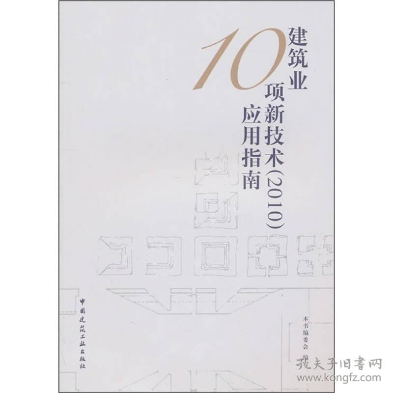 建筑業10項新技術(2010)應用指南
