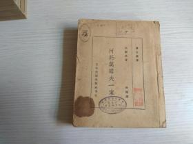 民国-译文丛书【阿托莫诺夫一家】无封面——1946年初版