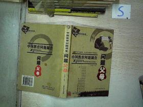 中国教育问题调查:问题孩子*