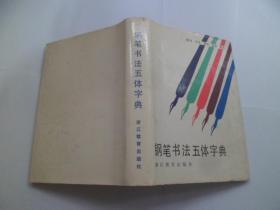 钢笔书法五体字典【精装】