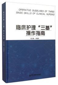 临床护理三基操作指南(精装)