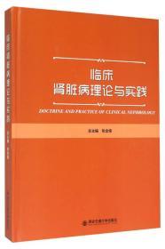 临床肾脏理论与实践(精装)