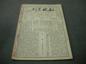 民国三十七年印光大师永久纪念会编印杨欣莲编辑发行《弘化月刊---86期》