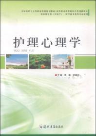 护理心理学(供护理学类含助产、医学技术类等专业使用)