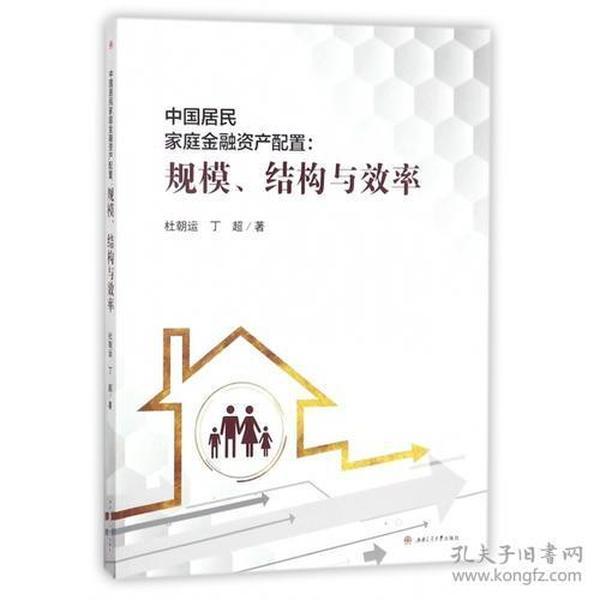 中国居民家庭金融资产配置:规模、结构与效率