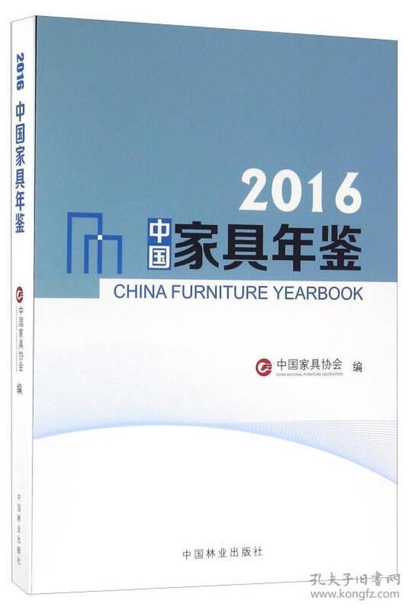 2016中国家具年鉴