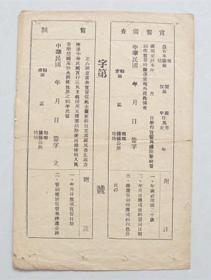 中华民国公民宣誓誓词【尺寸:14cm*20cm】