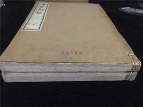 《讲孟劄记》2册全。吉田松阴著 广濑丰校定 尊攘堂藏版 讲孟余话  誊写版印量有限 孟子