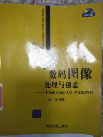 特价!高等院校图形图像及多媒体专业教材:数码图像处理与创意(Photoshop CS中文版教程)9787302098270