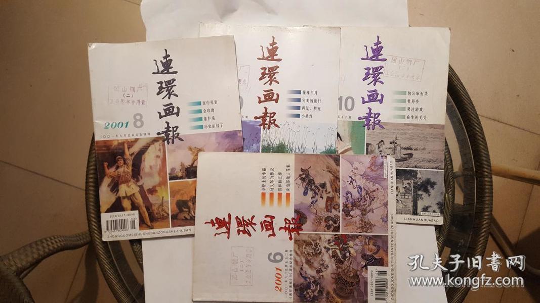 连环画报 2001年(6.8.9.10)4本合售【看图】