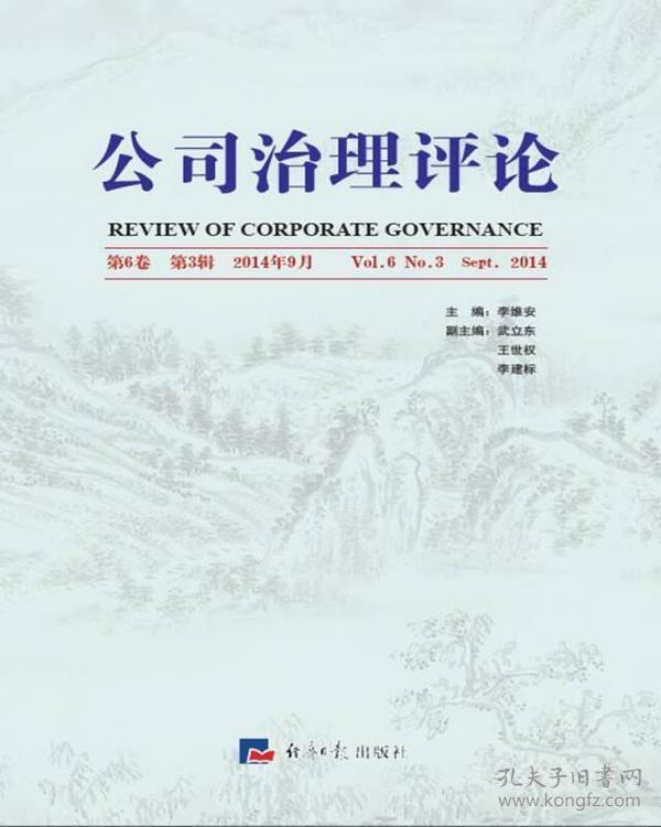 公司治理评论(第6卷  第3辑 2014年9月)