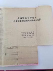 1972年济南军区春节慰问活动节目单