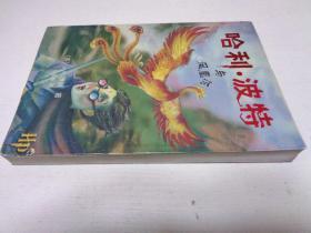 哈利波特与凤凰令【全一册】一版一印