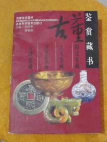 古董鉴赏藏书 古钱 金银器 古玉 陶瓷鉴赏