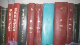 【人物】1993年精装合订本人民出版社