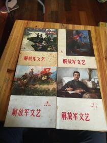 1972年《解放军文艺》共四册和上