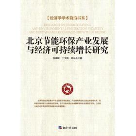 北京节能环保产业发展与经济可持续增长研究