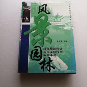 风景园林绿化规划设计与施工新技术实用手册(第一卷)(精装本)