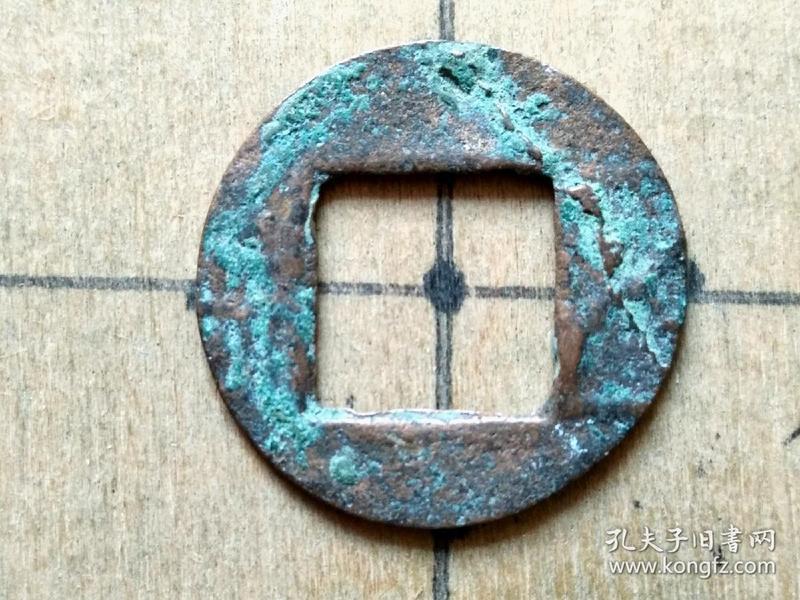 118 东汉:早期【剪边五铢钱】 东汉朝古铜钱铜币古玩收藏镇宅保真品包老