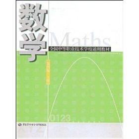 数学(上)/全国中等职业技术学校通用教材