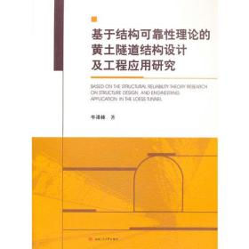 基于结构可靠性理论的黄土隧道结构设计及工程应用研究