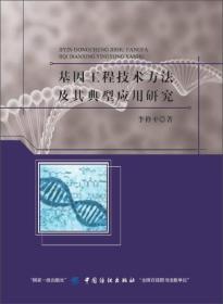 正版库存 基因工程技术方法及其典型应用研究