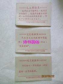 毛主席最新指示(薄纸片)3张——中共镇巴县委文化革命办公室赠