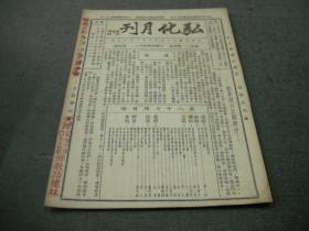 民国三十七年印光大师永久纪念会编印杨欣莲编辑发行《弘化月刊---87期》