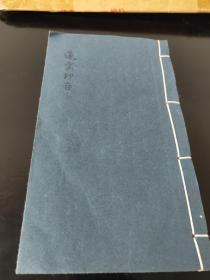 民国钤印印谱《篴云铁痕》印存  一册几十方钤印