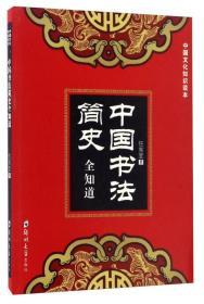 H-中国文化知识读本:中国书法简史全知道